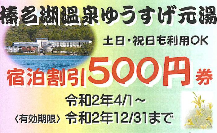 レークサイド ゆうすげ元湯で使える500円宿泊割引券をプレゼント!