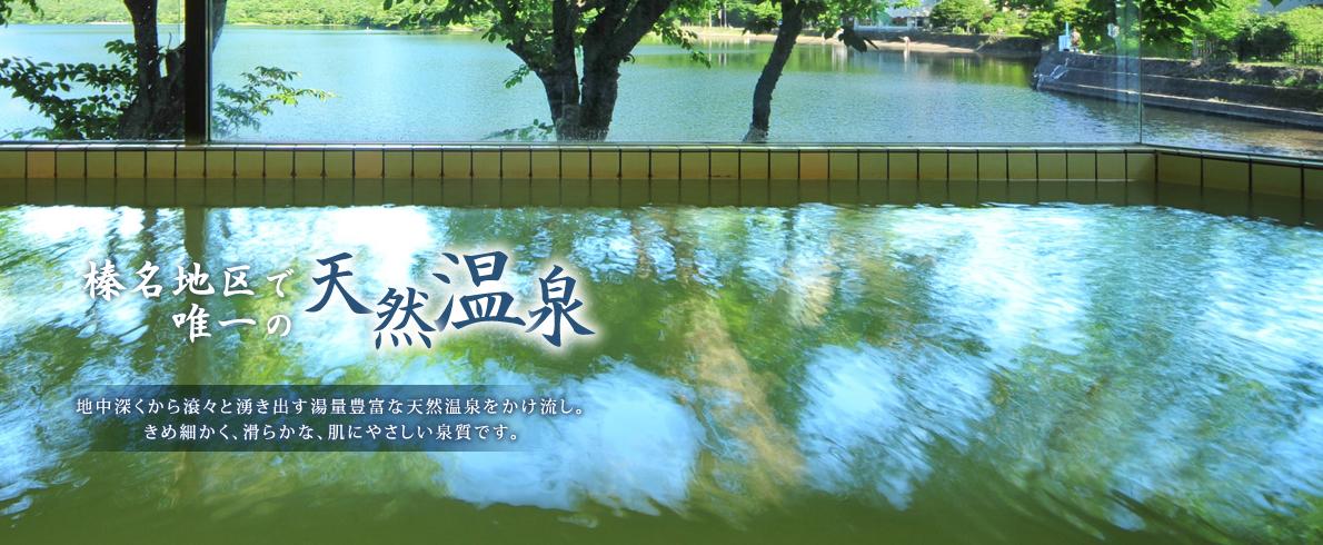 榛名地区で唯一の天然温泉