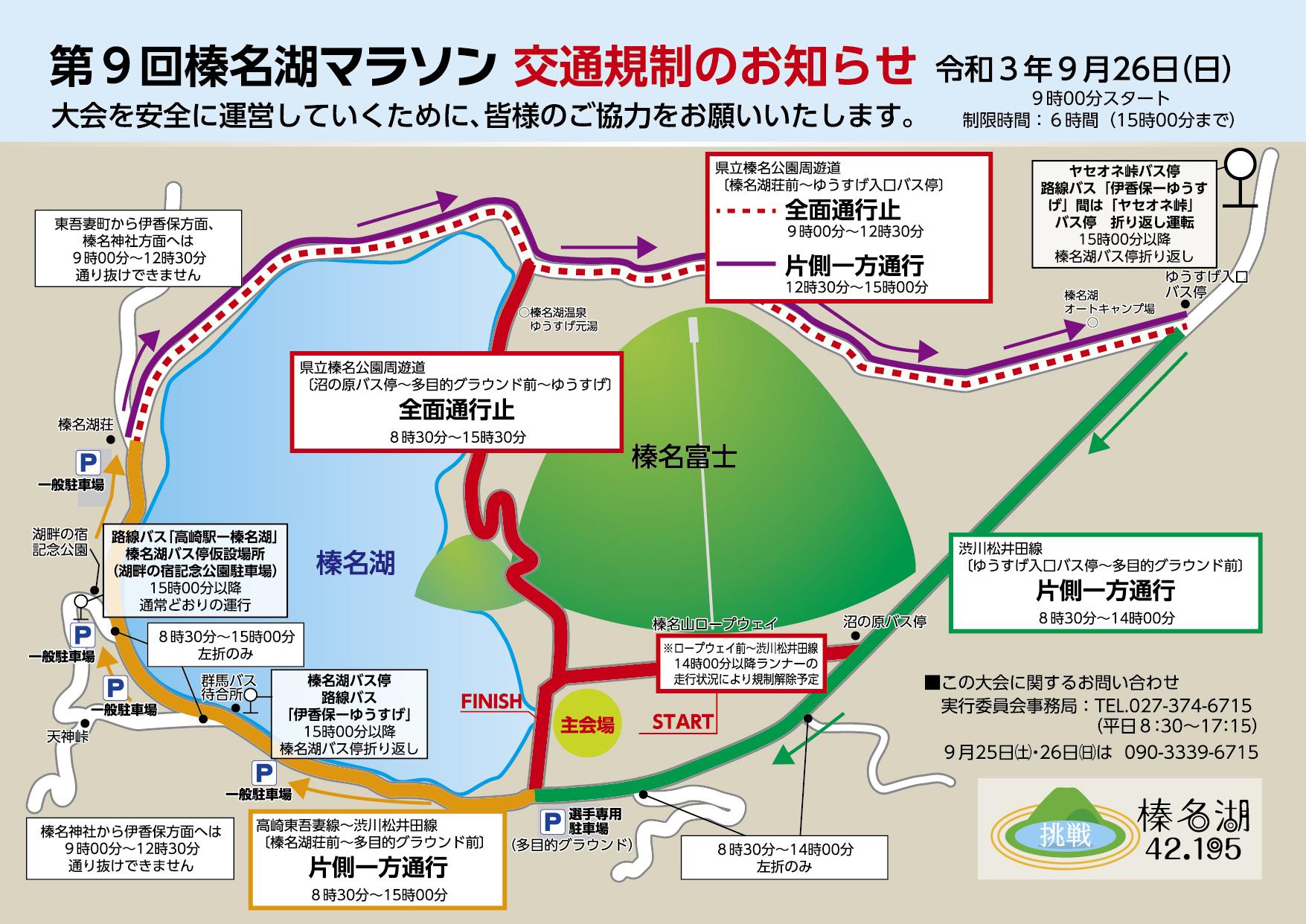 【通行止めのお知らせ】9/26(日)8:30~15:30